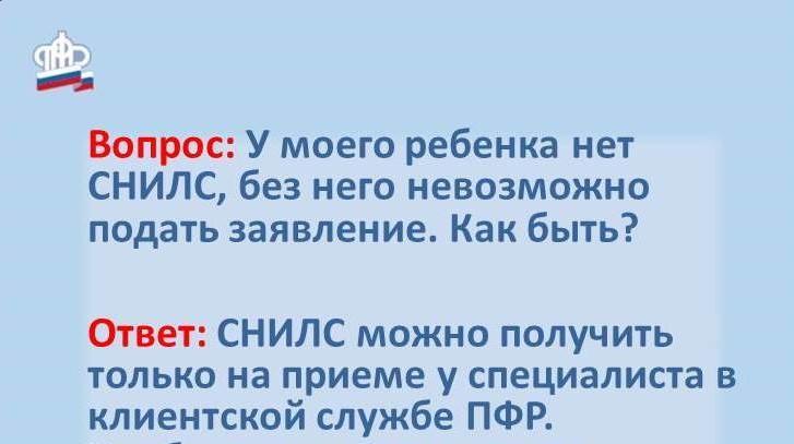 фото Послали на пять букв: сибиряки выстроились в огромные очереди за СНИЛС, чтобы получить 10 тысяч на ребёнка 12