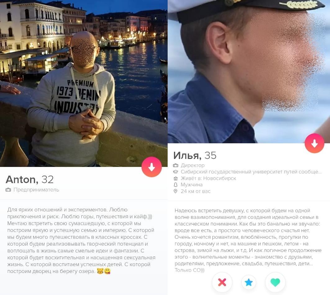 фото «Крокодилам не писать»: жительница Новосибирска рассказала об опыте онлайн-свиданий в популярном приложении для секс-знакомств Tinder 24