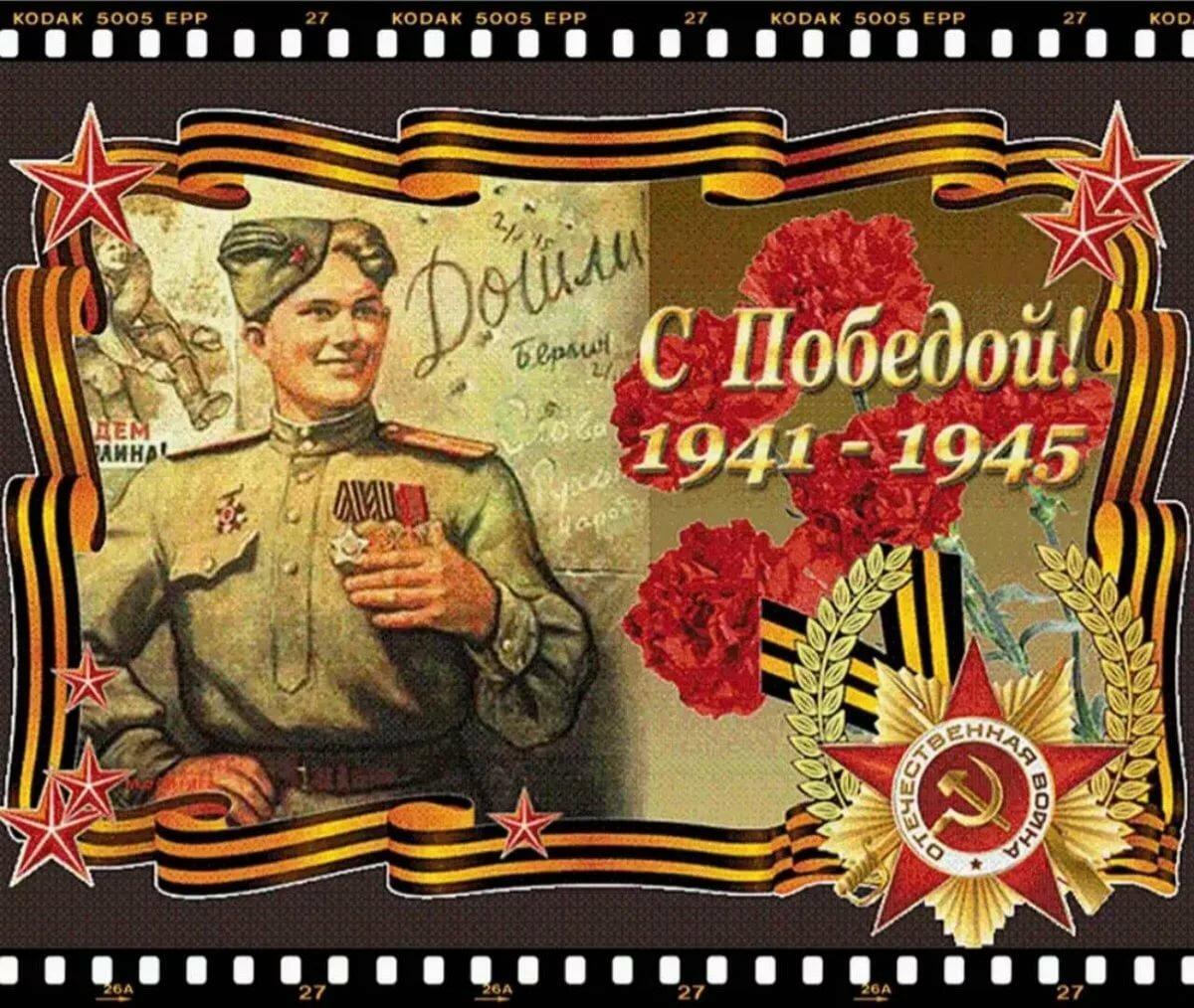 фото День Великой Победы: лучшие открытки и поздравления с 9 Мая 18