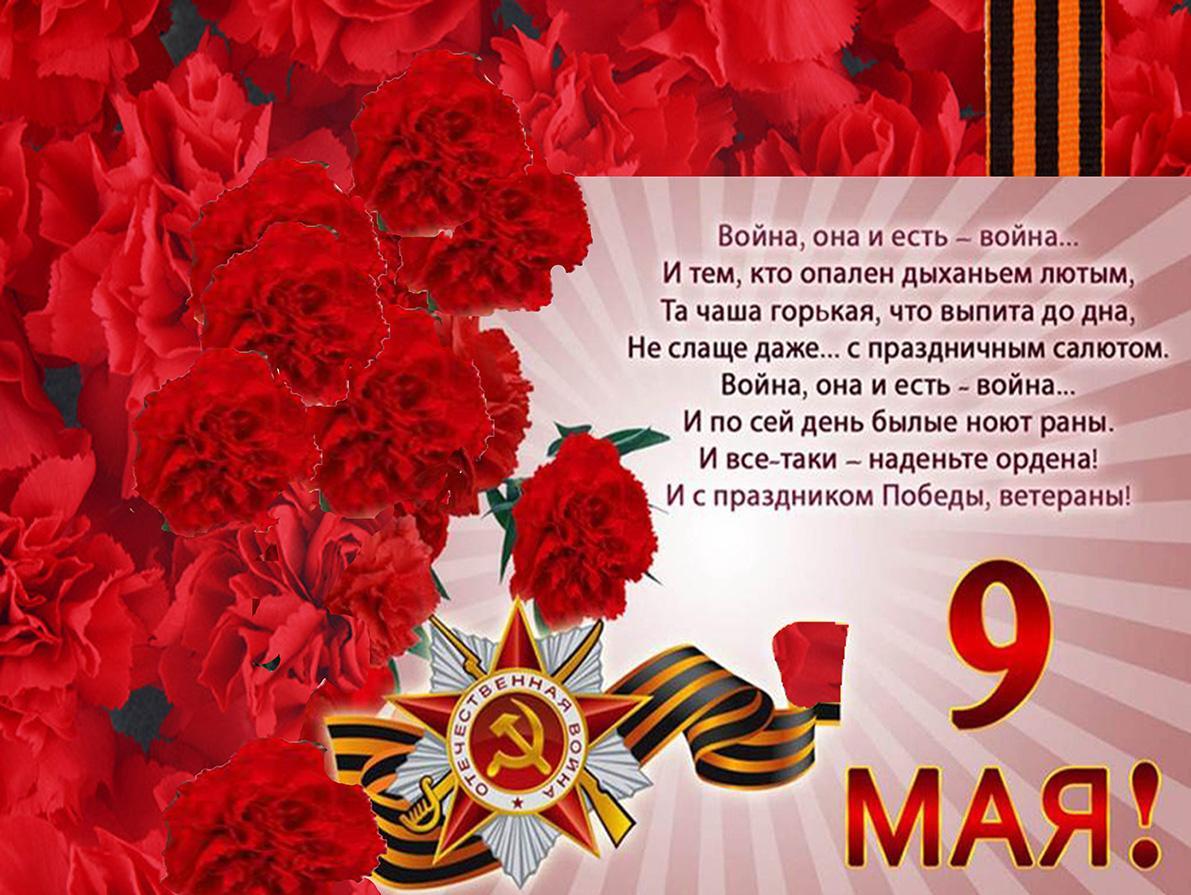 фото День Великой Победы: лучшие открытки и поздравления с 9 Мая 6
