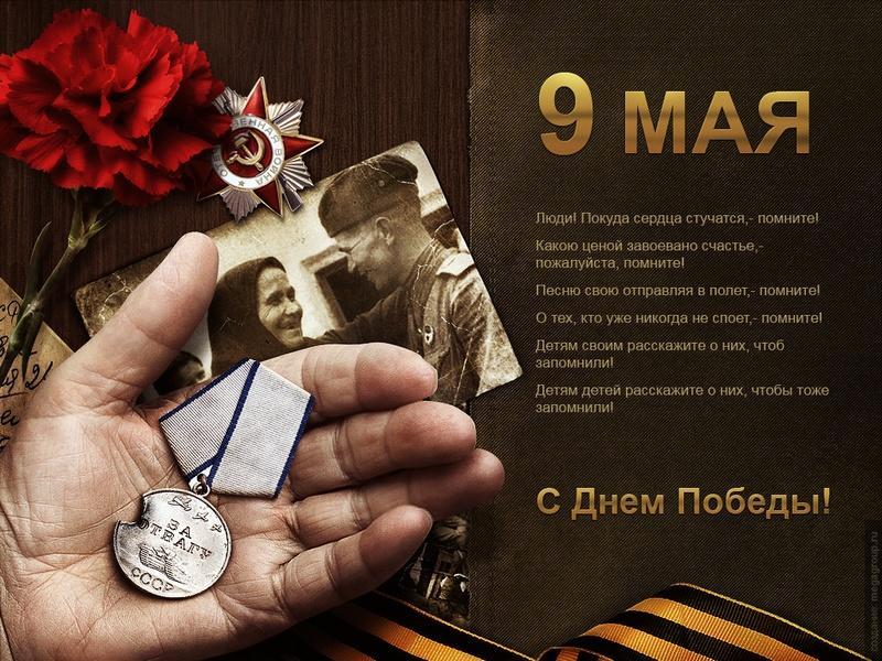 фото День Великой Победы: лучшие открытки и поздравления с 9 Мая 11