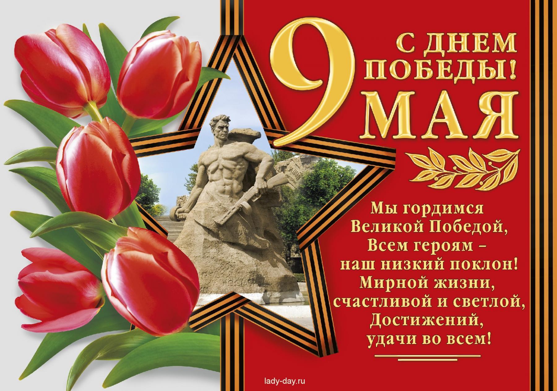 фото День Великой Победы: лучшие открытки и поздравления с 9 Мая 12