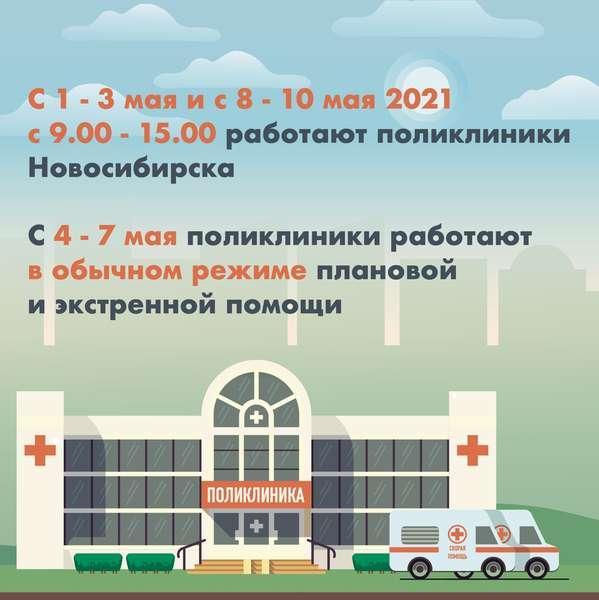 фото График работы поликлиник на майские праздники в 7 картинках в Новосибирске 2