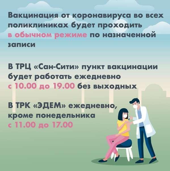 фото График работы поликлиник на майские праздники в 7 картинках в Новосибирске 8