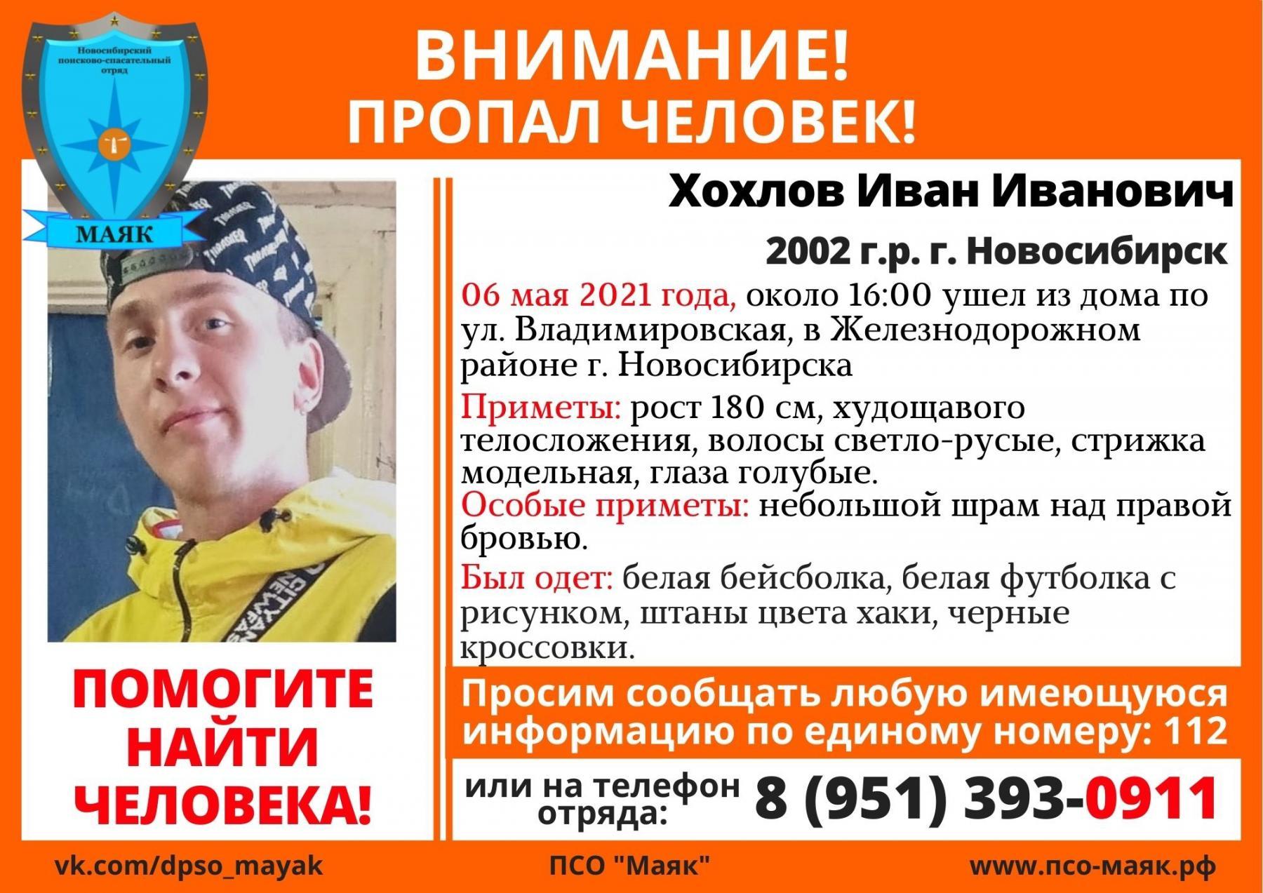фото 19-летний парень с модельной стрижкой пропал в Новосибирске 2