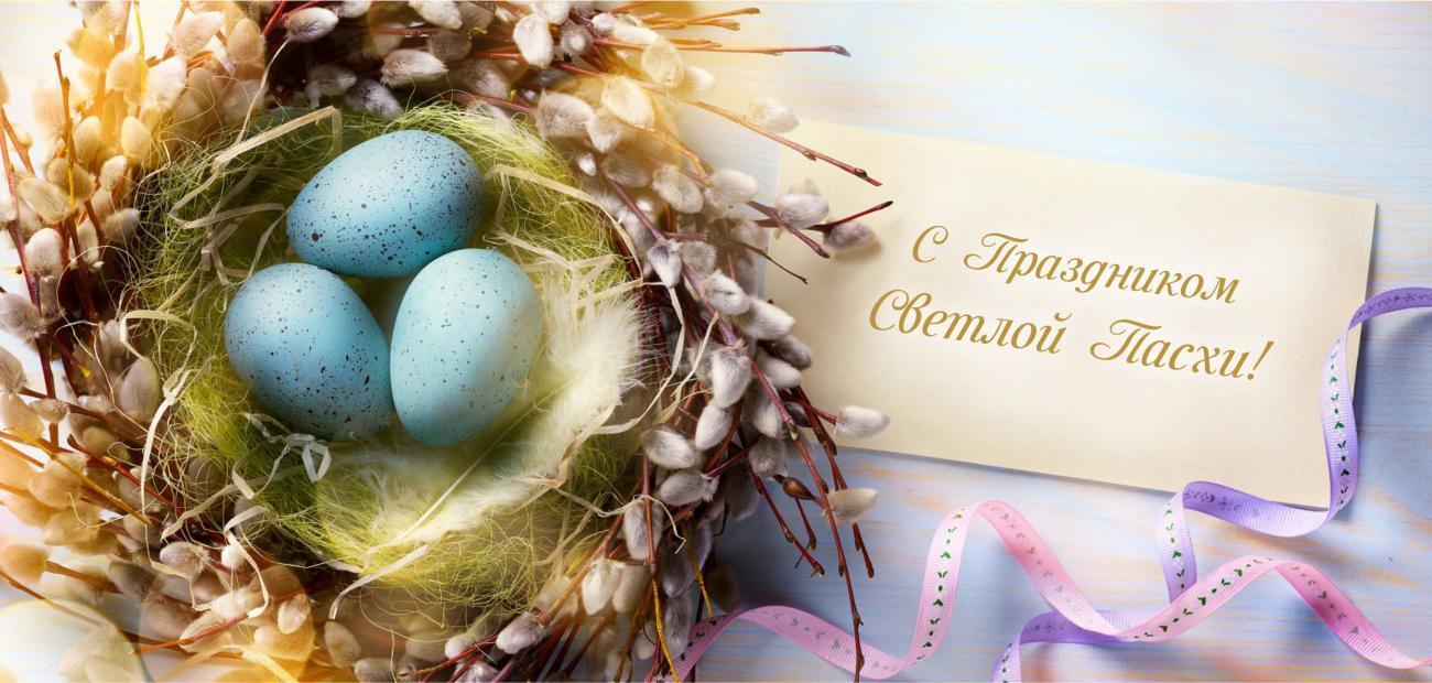 фото Пасха–2021: красочные открытки и картинки к празднику 5