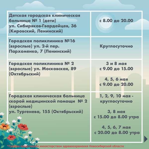 фото График работы поликлиник на майские праздники в 7 картинках в Новосибирске 5