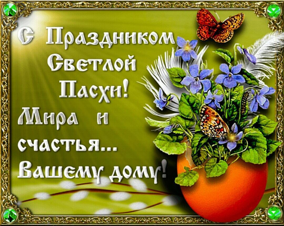 фото Пасха–2021: красочные открытки и картинки к празднику 11