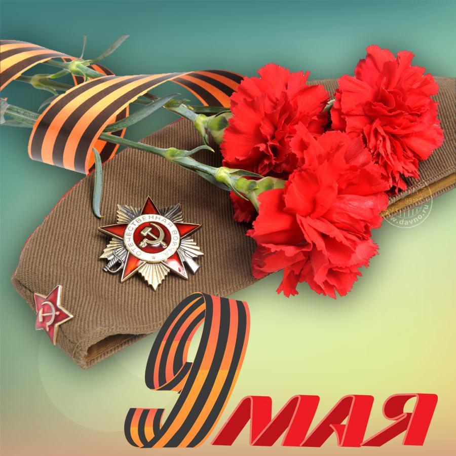 фото День Великой Победы: лучшие открытки и поздравления с 9 Мая 13