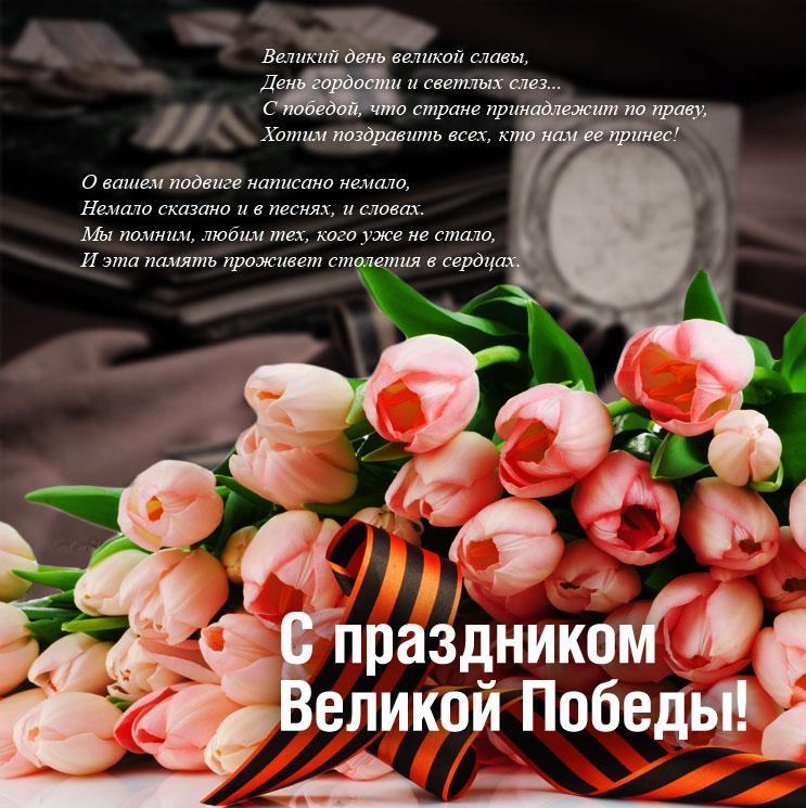 фото День Великой Победы: лучшие открытки и поздравления с 9 Мая 8