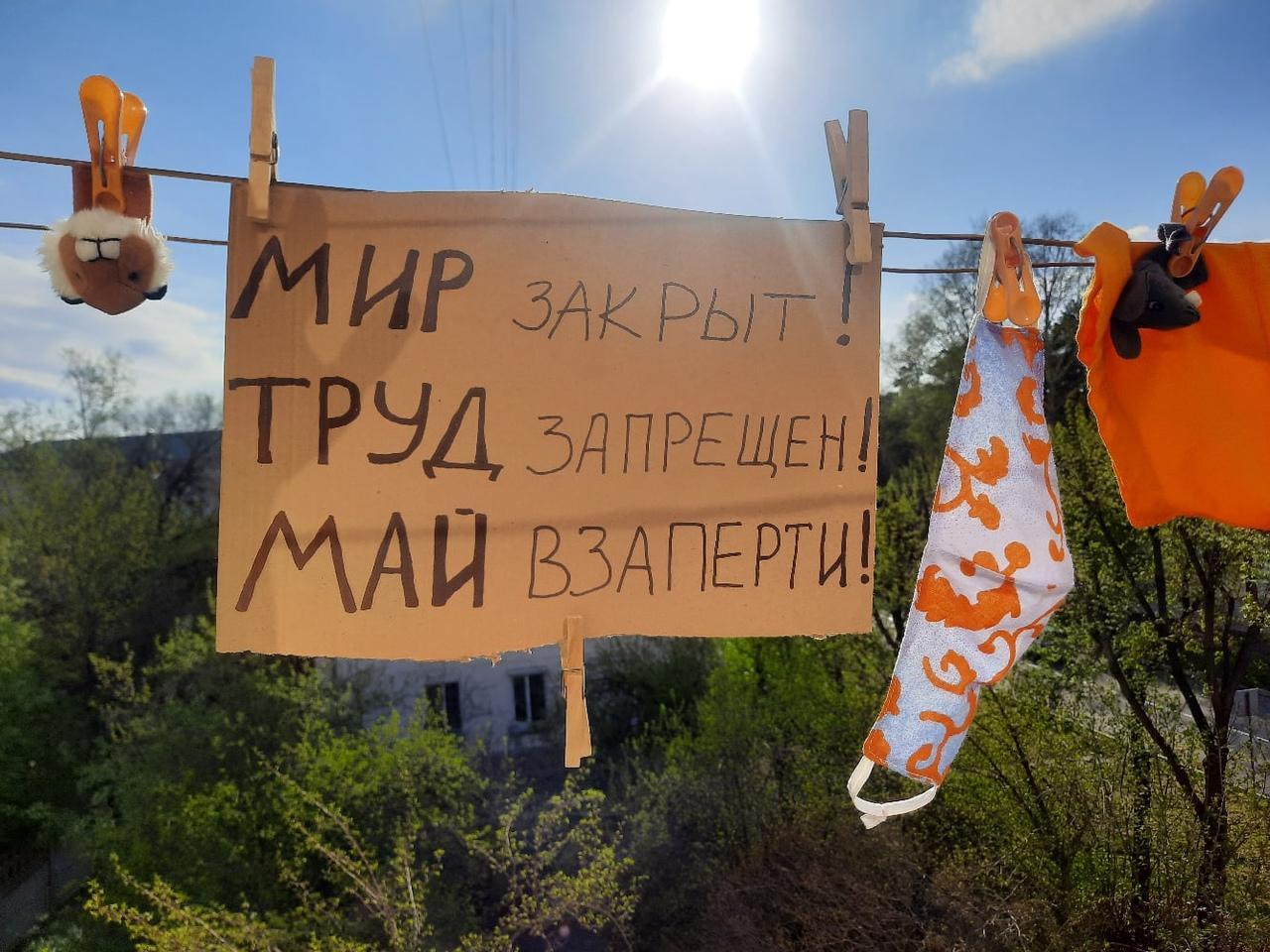 фото «Монстрация» в соцсетях: что публикуют жители Новосибирска 1 мая 2021 года после запрета выходить на улицу 3