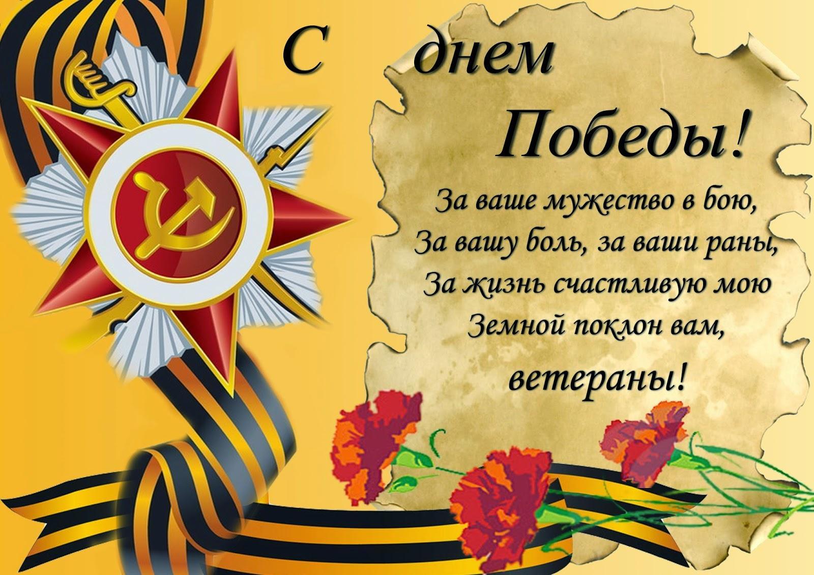 фото День Великой Победы: лучшие открытки и поздравления с 9 Мая 22