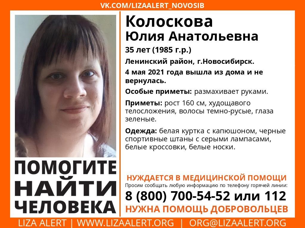 работа в новосибирске 16 лет девушка