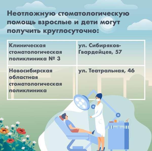 фото График работы поликлиник на майские праздники в 7 картинках в Новосибирске 3