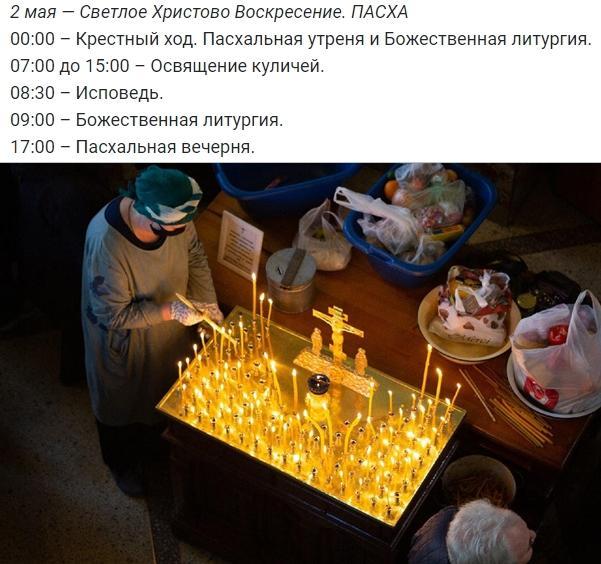 фото Пасха в Новосибирске 2 мая 2021 года: полная программа празднования 3