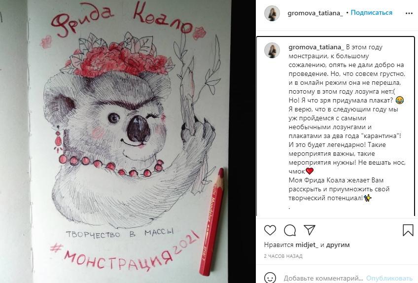фото «Монстрация» в соцсетях: что публикуют жители Новосибирска 1 мая 2021 года после запрета выходить на улицу 7