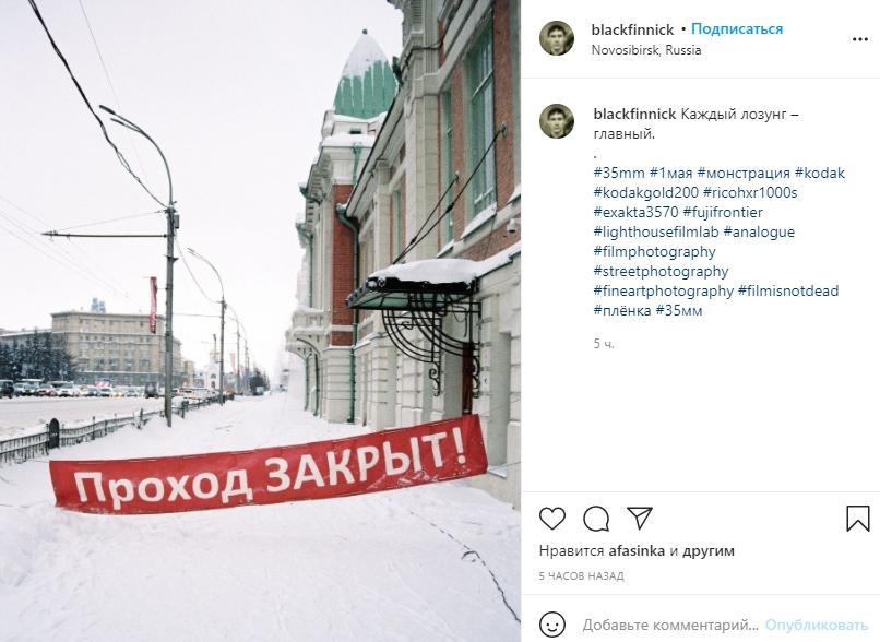 фото «Монстрация» в соцсетях: что публикуют жители Новосибирска 1 мая 2021 года после запрета выходить на улицу 10