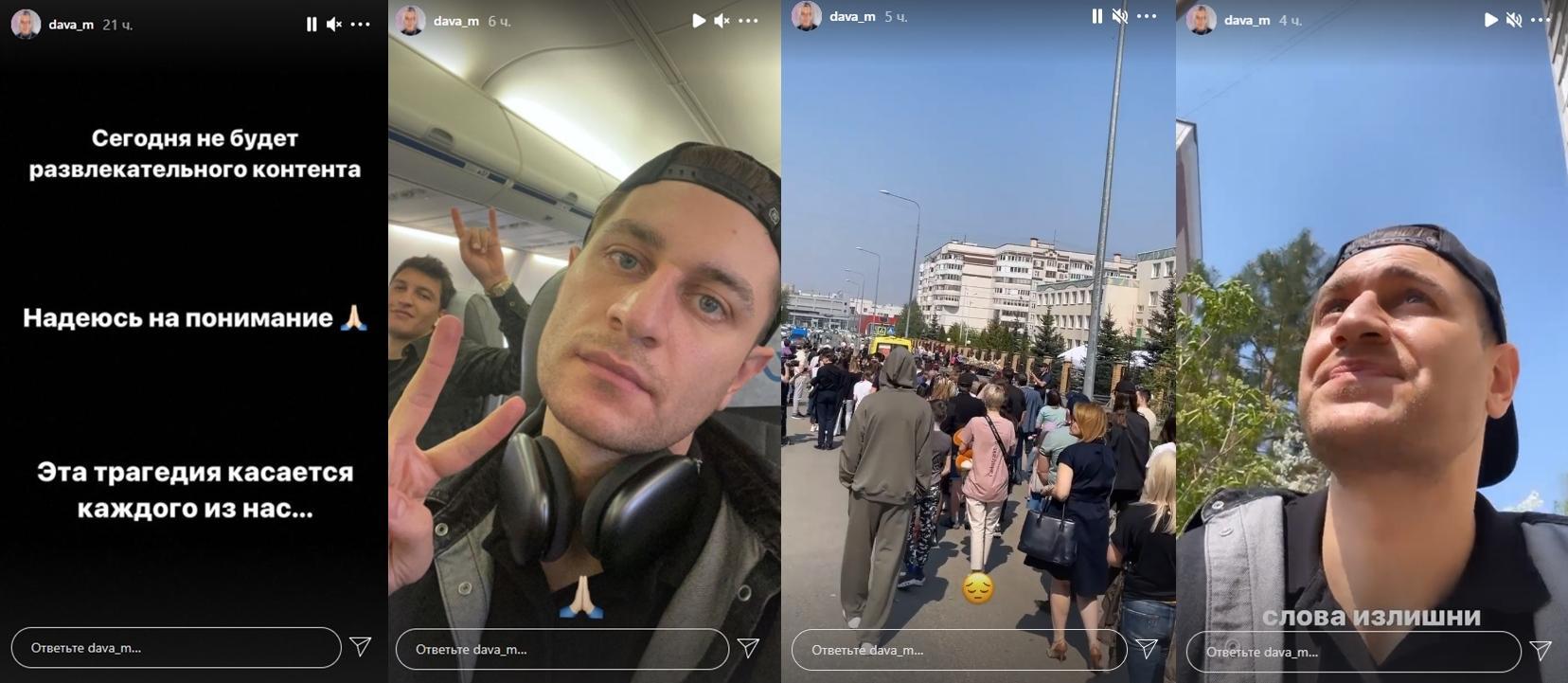 фото Новосибирского блогера Манукяна упрекнули в «хайпе на смертях детей» за поездку к месту трагедии в Казани 2