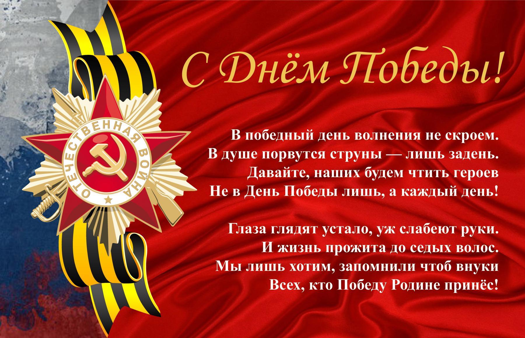 фото День Великой Победы: лучшие открытки и поздравления с 9 Мая 2