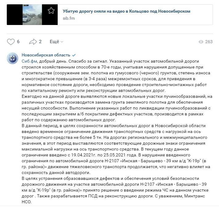 фото Режим ЧС ввели на разбитой дороге Кольцово – Плотниково под Новосибирском 2