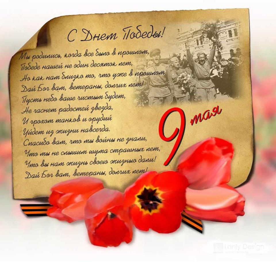 фото День Великой Победы: лучшие открытки и поздравления с 9 Мая 19