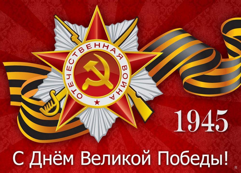 фото День Великой Победы: лучшие открытки и поздравления с 9 Мая 9