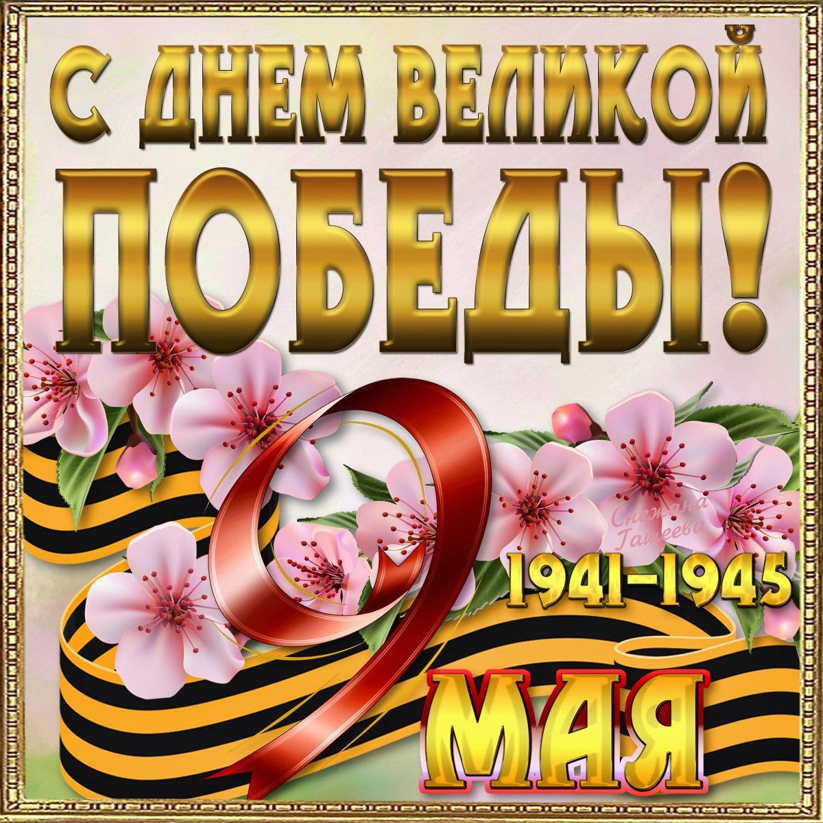 фото День Великой Победы: лучшие открытки и поздравления с 9 Мая 15