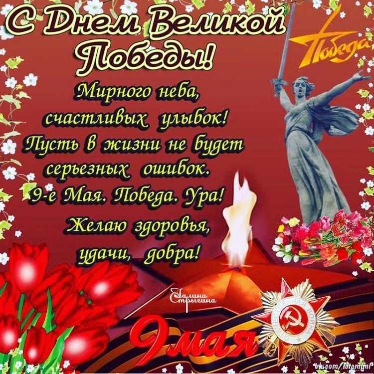 фото День Великой Победы: лучшие открытки и поздравления с 9 Мая 3
