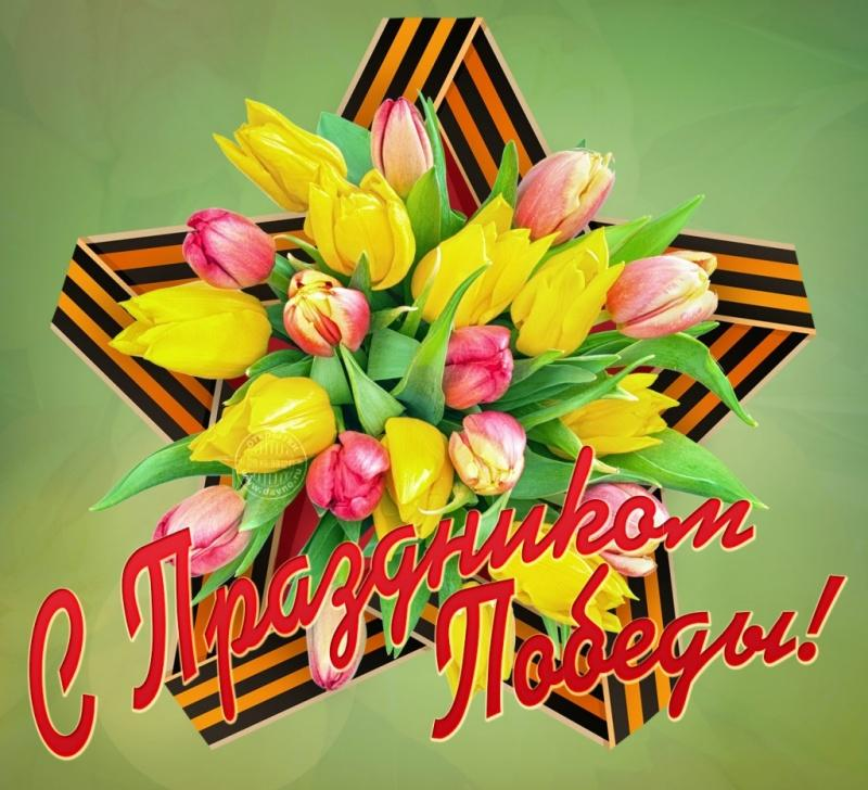 фото День Великой Победы: лучшие открытки и поздравления с 9 Мая 16