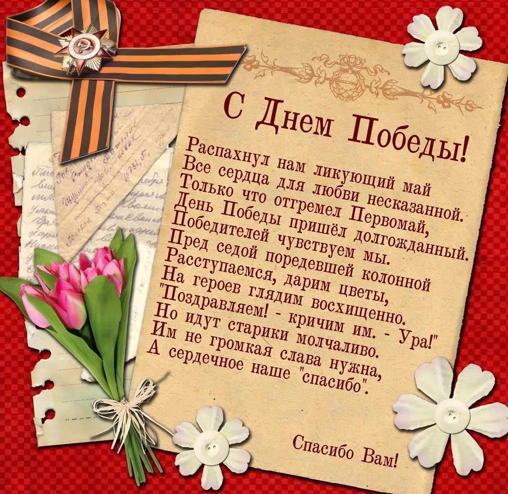 фото День Великой Победы: лучшие открытки и поздравления с 9 Мая 17