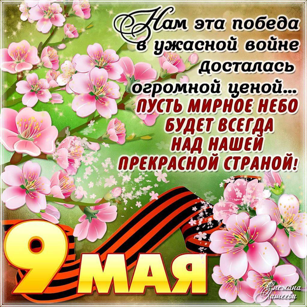 фото День Великой Победы: лучшие открытки и поздравления с 9 Мая 21