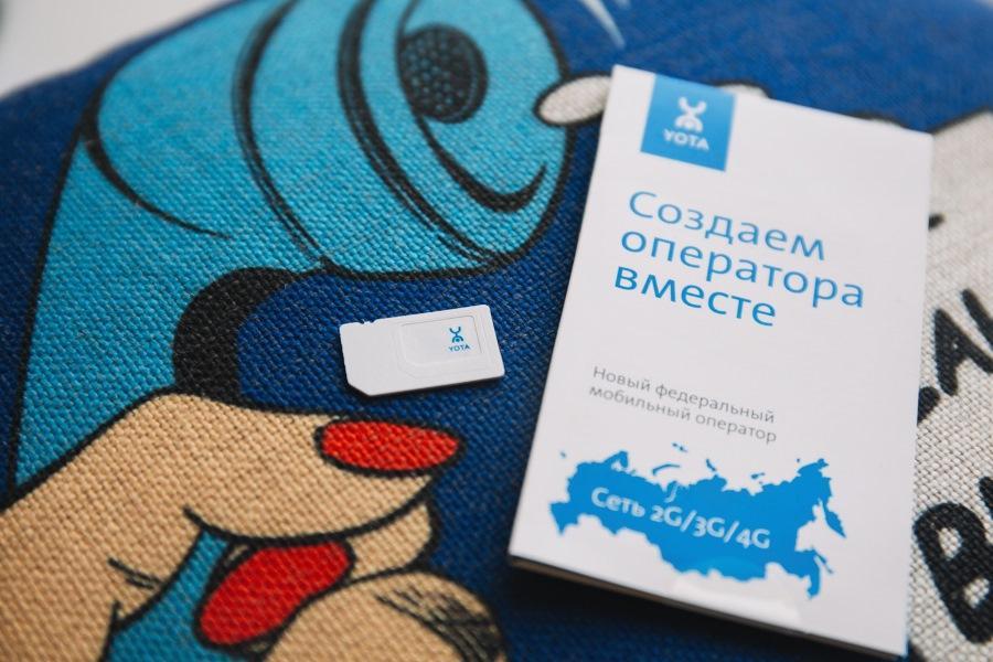 Фото Yota запускает безлимит от 10 рублей 2