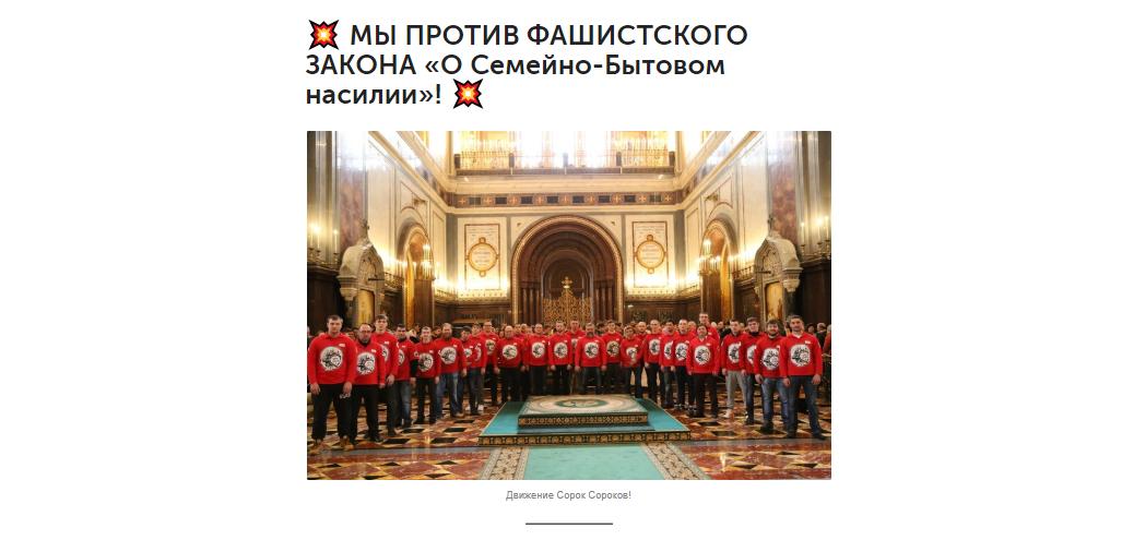 фото «Детей отберут для гомосексуальных пар»: православные активисты из Новосибирска выступили против закона о бытовом насилии 2