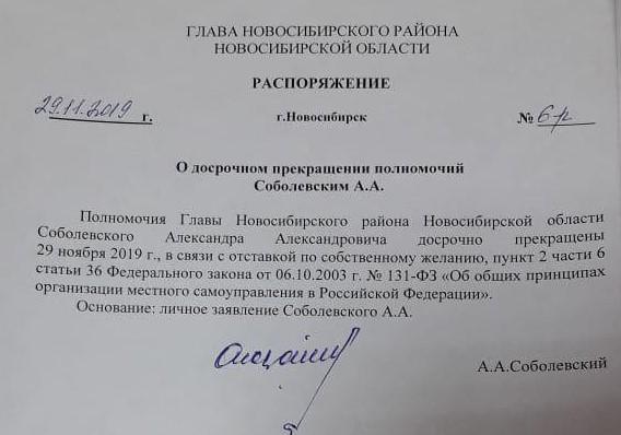 фото Глава Новосибирского района ушёл с должности 2