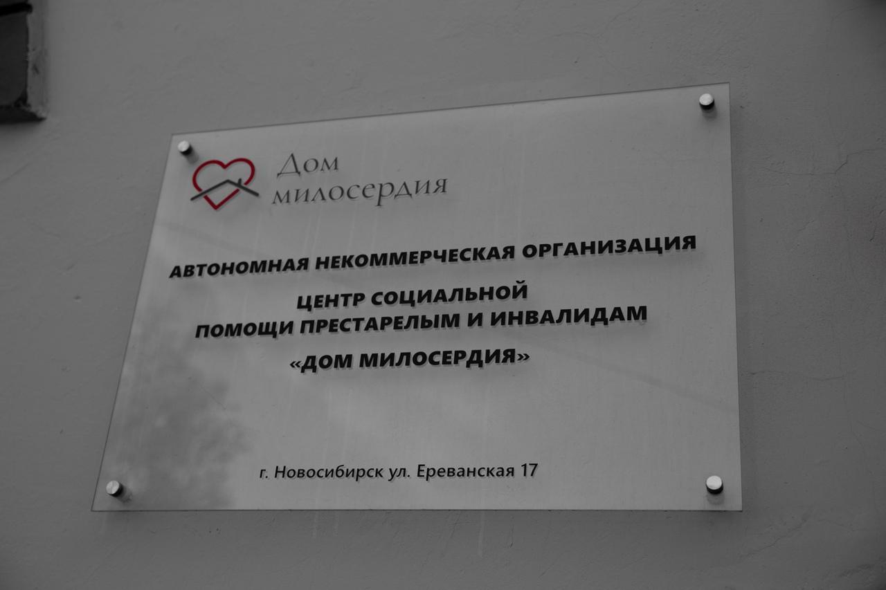 Фото Всегда в гостях: в Новосибирской области тысячи человек числятся бездомными 6