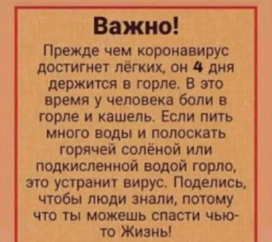 фото Как россияне лечатся от коронавируса: полезные, нелепые и опасные народные средства 4