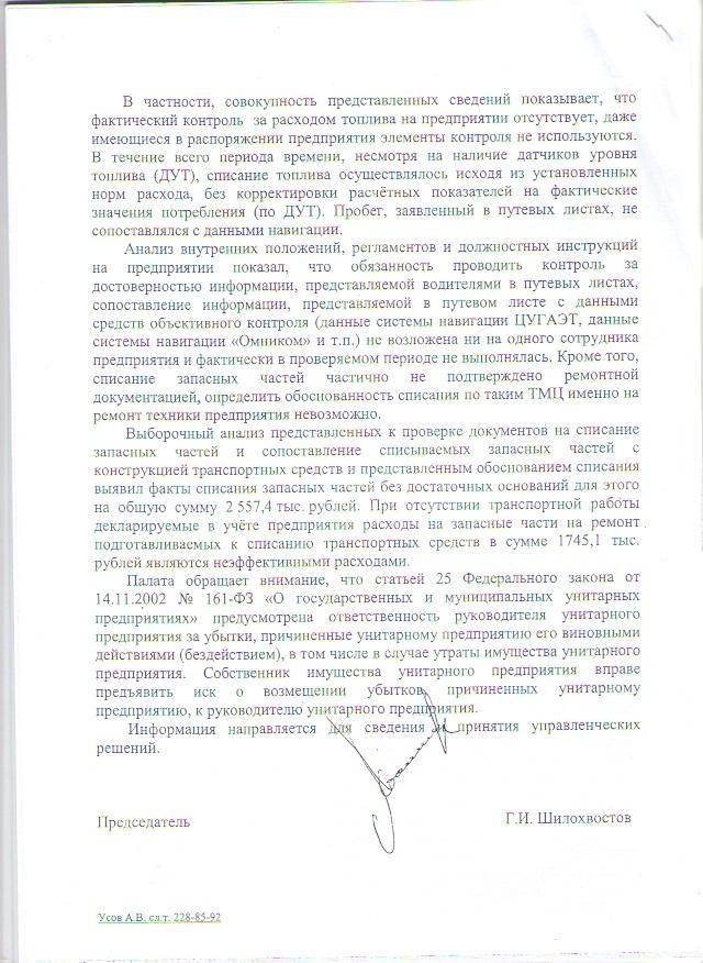 фото Депутат горсовета предложил пересадить чиновников мэрии Новосибирска на такси 3