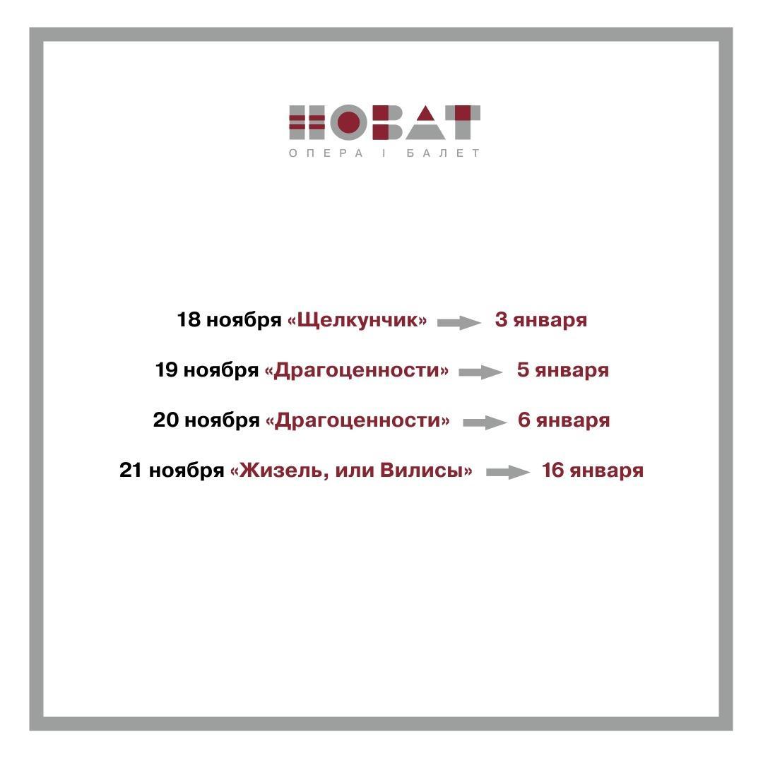 Фото НОВАТ опубликовал даты перенесённых с ноября балетных спектаклей 3