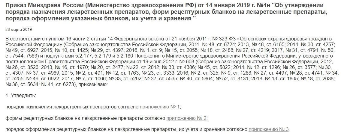 Фото Латынь или русский: аптеки Новосибирска перестали продавать лекарства по «неправильным» рецептам 2