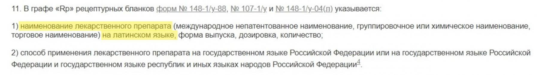 Фото Латынь или русский: аптеки Новосибирска перестали продавать лекарства по «неправильным» рецептам 3