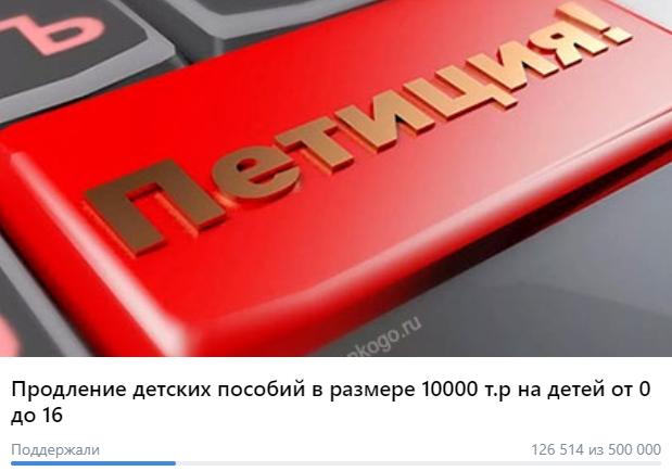 фото Пособие 10000: петиция россиян о продлении путинских выплат на детей до 16 лет собрала более 100 тысяч подписей 2