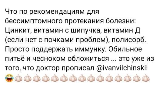 фото Как россияне лечатся от коронавируса: полезные, нелепые и опасные народные средства 6