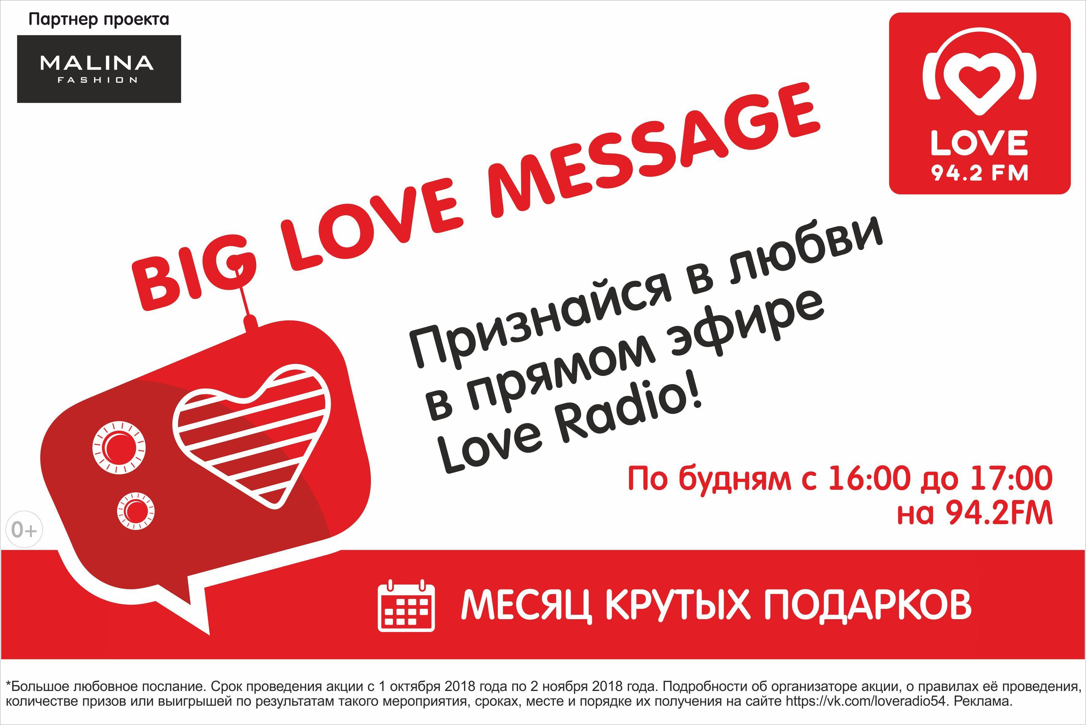 Радио.ру знакомство лаф