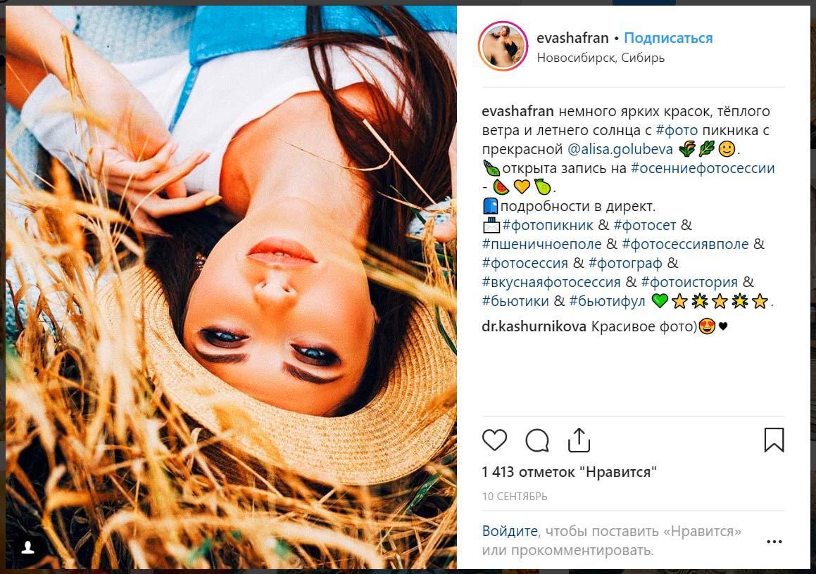 фото Первое правило блогерского клуба: как стать звездой Instagram 3