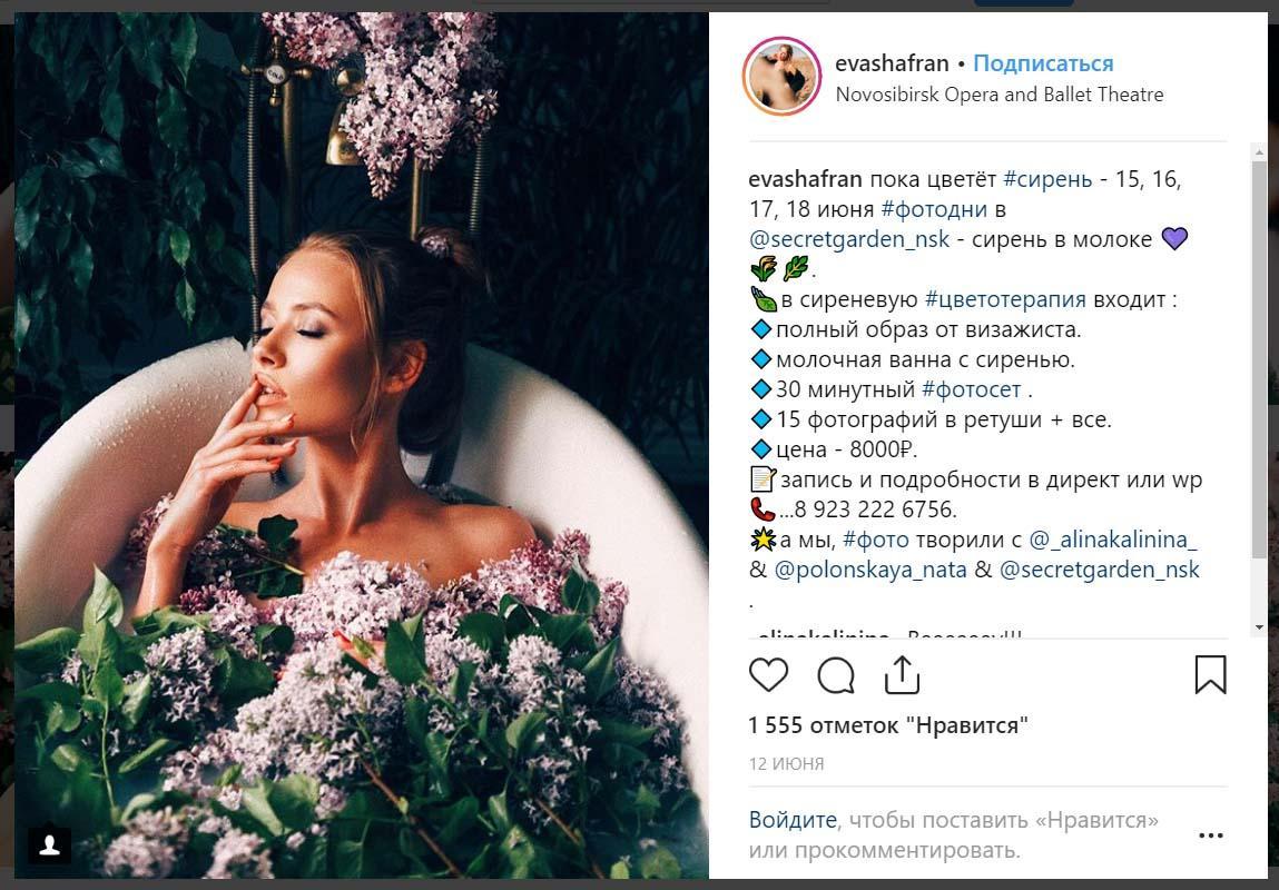 фото Первое правило блогерского клуба: как стать звездой Instagram 9
