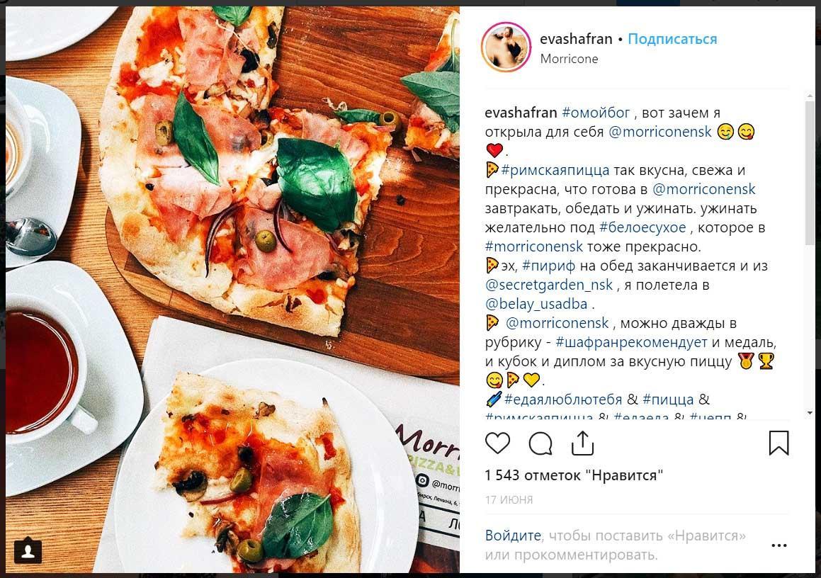 фото Первое правило блогерского клуба: как стать звездой Instagram 8