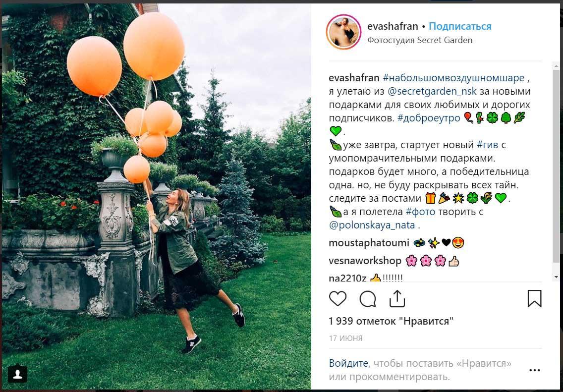 фото Первое правило блогерского клуба: как стать звездой Instagram 7
