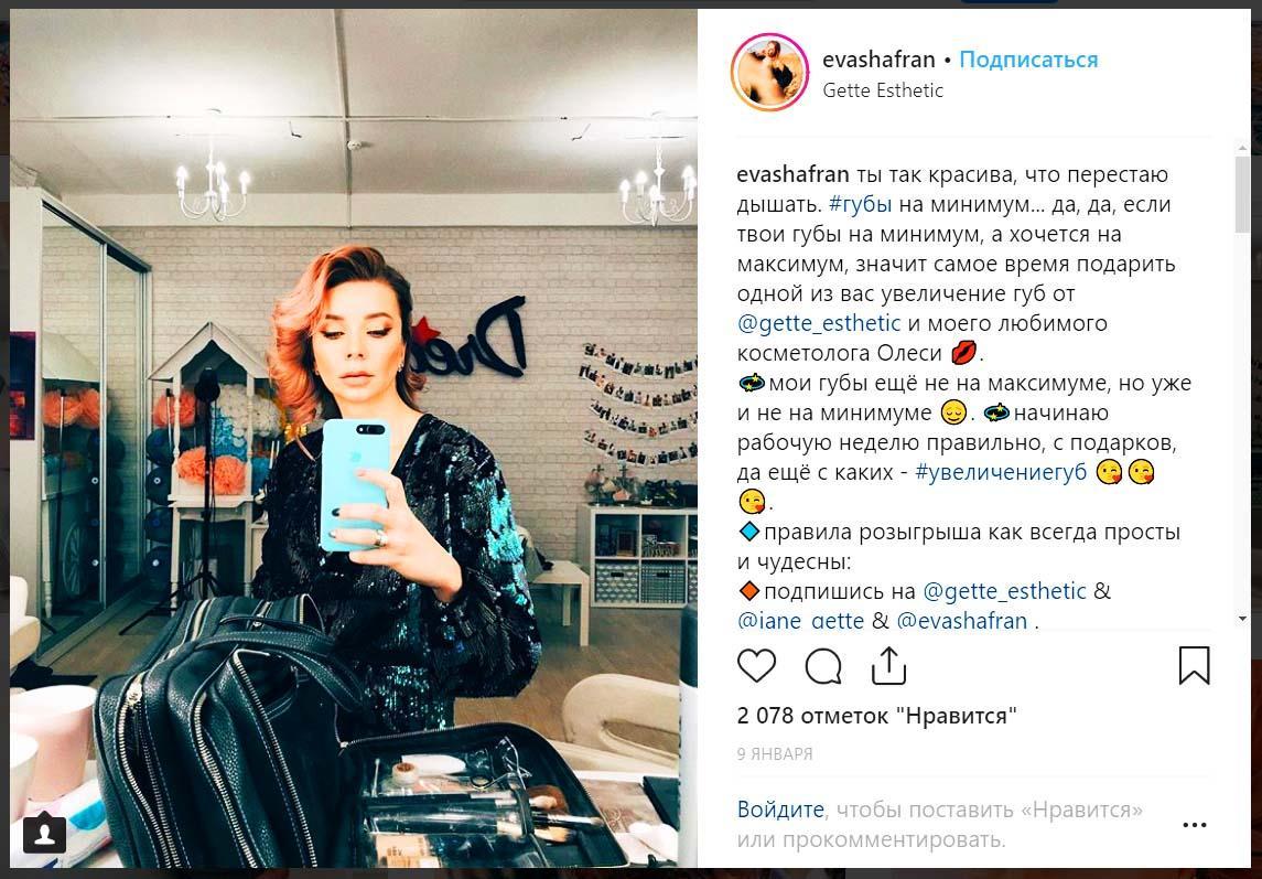 фото Первое правило блогерского клуба: как стать звездой Instagram 11