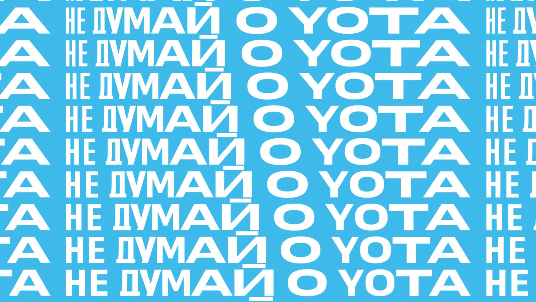 Фото Yota запускает новую рекламную кампанию «Не думай о Yota» 2