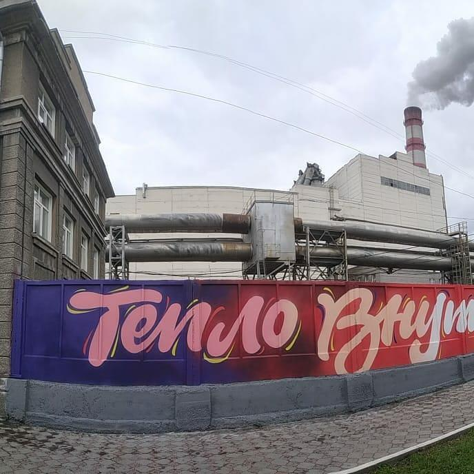Фото «Тепло внутри»: новое граффити новосибирских художников украсило ТЭЦ-2 2
